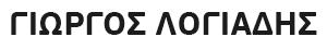 Γιώργος Λογιάδης Logo